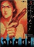 echange, troc Ryoichi Ikegami - Strain, tome 5 : Vendetta