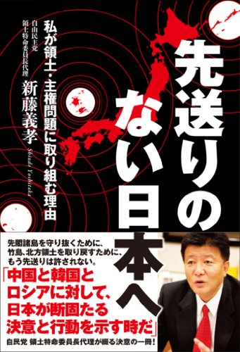 先送りのない日本へ ~私が領土・主権問題に取り組む理由~