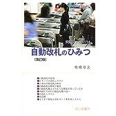 自動改札のひみつ (交通ブックス)