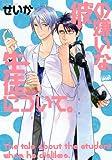 彼の嫌いな生徒について。(麗人uno!) (バンブー・コミックス REIJIN uno!)