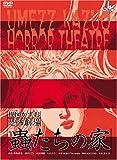 楳図かずお恐怖劇場 「蟲たちの家」 &「絶食」セット [DVD]