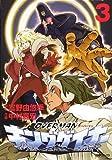 オーバーマンキングゲイナー 3 (MFコミックス)