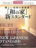 「和の家」新スタンダード—優しい日本の家発見! (HOME MAKE)