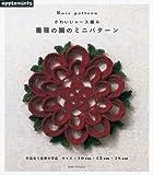 かわいいレース編み 薔薇の園のミニパターン (朝日オリジナル)