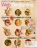 Web Designing (ウェブデザイニング) 2011年 04月号 [雑誌]