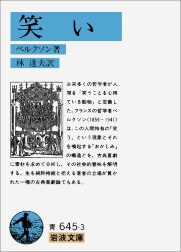 笑い (岩波文庫 青 645-3)