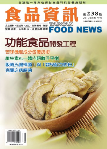 Taiwan Food News