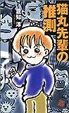 猫丸先輩の推測 / 倉知 淳 のシリーズ情報を見る