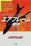 エアフレーム―機体〈下〉 (ハヤカワ文庫NV)