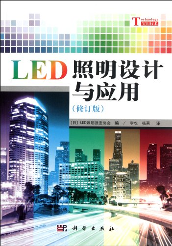 Led Lighting Design And Application - ( Revised Edition ) (Chinese Edition)