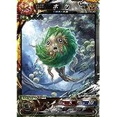 ロードオブヴァーミリオン/人獣【LoVRe:3】4-020 C ホケ
