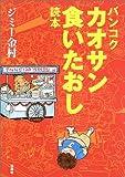 バンコク カオサン食いたおし読本