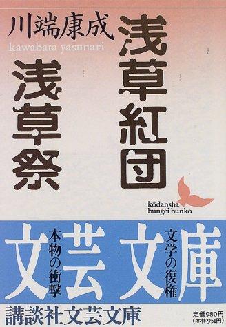 浅草紅団・浅草祭