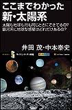 ここまでわかった新・太陽系 太陽も地球も月も同じときにできてるの?銀河系に地球型惑星はどれだけあるの? (サイエンス・アイ新書)