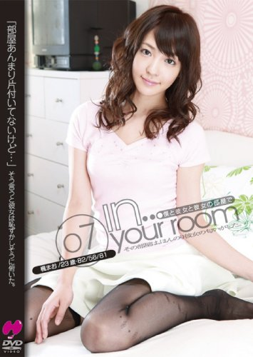 In your room 07 [DVD]