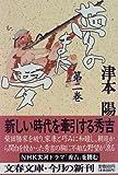 夢のまた夢 (2) (文春文庫)