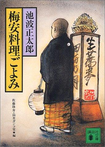梅安料理ごよみ (講談社文庫)