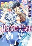 BROKEN CAGE (ニチブンコミックス)