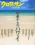 クロワッサン 2012年 6/25号 [雑誌]