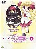 ぴたテン(4) フィギュアスペシャル [DVD]