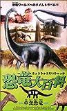 恐竜大百科 第1巻 「草食恐竜」 [VHS]