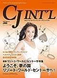 カジノジャパン インターナショナル vol.1復刊号 [雑誌]