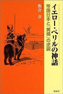 イエロー・ペリルの神話―帝国日本と「黄禍」の逆説