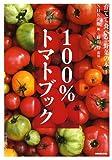 育てて食べる、野菜の本 1 (生活実用シリーズ) 100%トマトブック