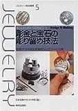 彫金と宝石の彫り留め技法—伝統タガネ技法を現代ジュエリーに応用 (ジュエリー技法講座)
