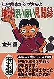年金風来坊シゲさんの地球ほいほい見聞録 (中公文庫)