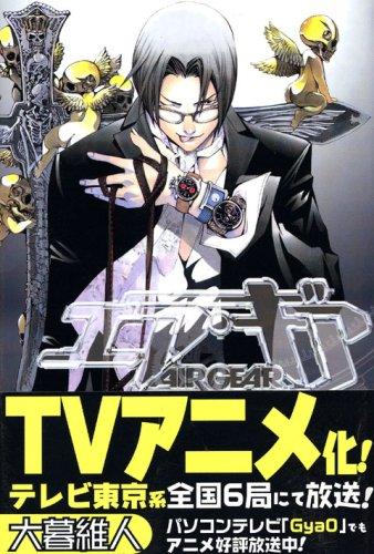 エア・ギア (15) (講談社コミックス―Shonen magazine comics (3717巻))大暮維人