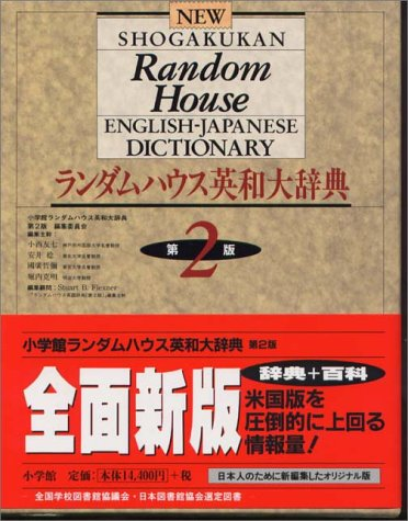 Shogakukan Random House English-Japanese Dictionary