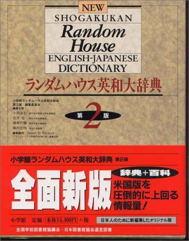 Obunshas Compact Japanese English Dictionary / Download