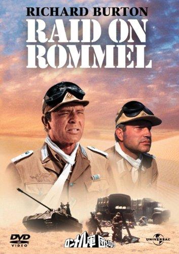 ロンメル軍団を叩け [DVD]