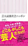 芸人最強社会ニッポン (朝日新書)