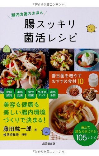 腸スッキリ菌活レシピ (食で元気!シリーズ)