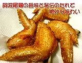 阿波尾鶏手羽先 ピリ辛風味 秘伝の味付け(真空冷凍パック) 2パック約500g