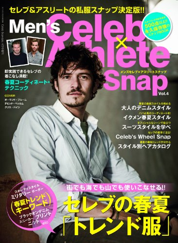 Men's Celeb Athlete Snap 2014年Vol.4 大きい表紙画像