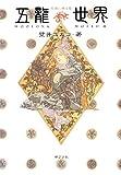 五龍世界III: WOOLONG WORLD 天鏡に映る龍 (一般書)