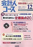 会計人コース 2009年 12月号 [雑誌]