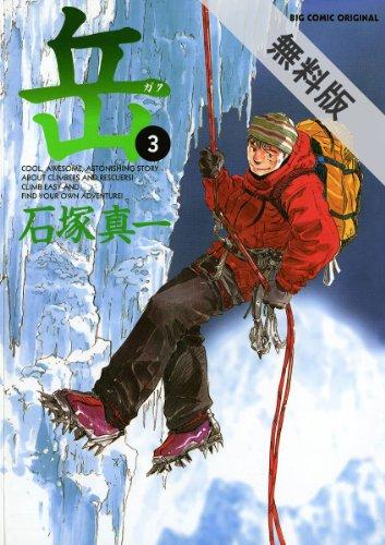 岳(3) 【期間限定 無料お試し版】 (ビッグコミックス)