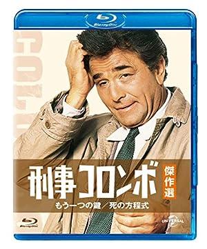 刑事コロンボ傑作選 もう一つの鍵/死の方程式 [Blu-ray]