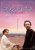 フランチェスコ ~ノーカット完全版~ [DVD]
