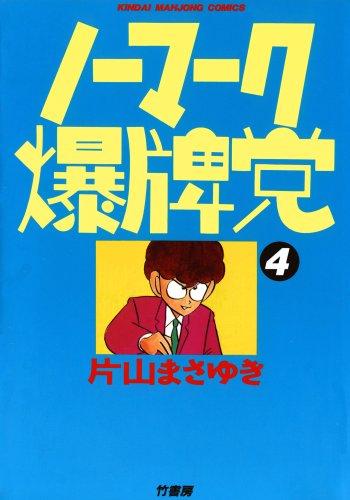 ノーマーク爆牌党 (4) (近代麻雀コミックス)