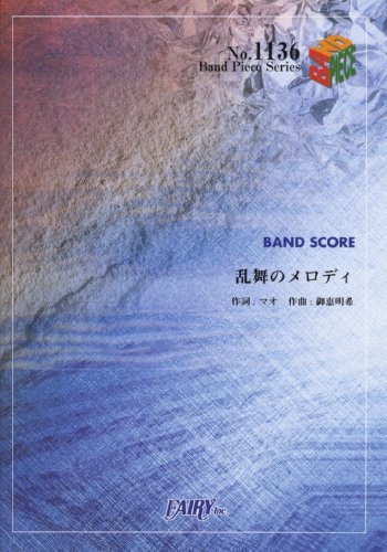 Band piece 1136 melody by SID Ranbu