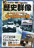 歴史群像 2013年 04月号 [雑誌]