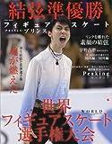 フィギュアスケートプリンス~世界フィギュアスケート選手権大会~: 英和ムック (英和MOOK)