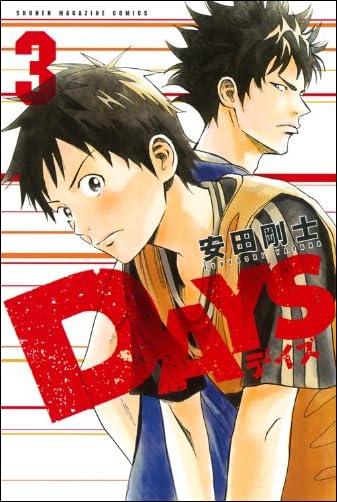 DAYS(3) (少年マガジンコミックス)