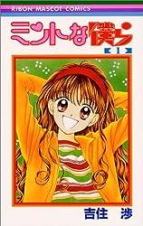 ミントな僕ら (1) (りぼんマスコットコミックス (1058))