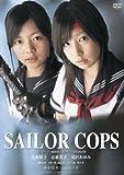 新・セーラー服刑事[SAILOR COPS] [DVD]